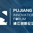 Pujiang Innovation Forum 2015 event poster